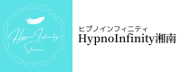 ヒプノセラピー ヒプノインフィニティ湘南 江の島(鎌倉&藤沢)